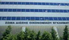 ΣΔΟΕ: Εντόπισε σκάνδαλο μεγάλης φοροδιαφυγής στο ΕΜΠ και αδικαιολόγητες αυξήσεις περιουσίας