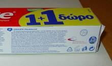 Η Colgate μας πουλάει οδοντόκρεμες που αναφέρουν τα Σκόπια ως Μακεδονία!