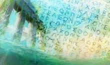Απόκρυφες ιδιότητες της Ελληνικής Γλώσσας – Ο Ιαπετικός Κώδικας