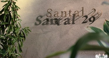 《美食*台北大安區》Santal 29。網美集散地,屬於南洋風情的詩意