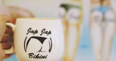 《美食*台北中正區》Jap Jap Bikini。近北車的美國海洋風輕食餐廳,熱情翹屁屁燃燒到凌晨!