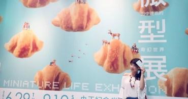 《展覽*台北中正區 》微型展–田中達也的奇幻世界。其實是篇感觸文