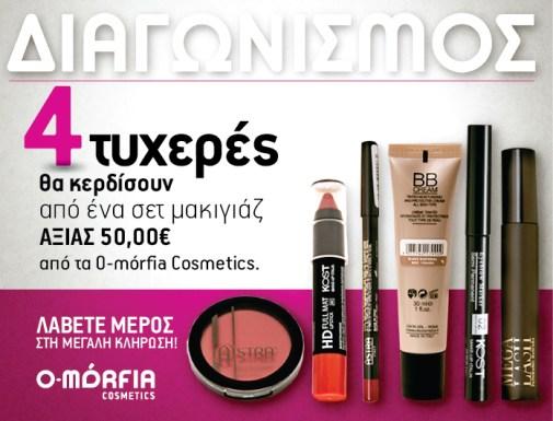 Omorfia_omorfamystica(April2016)
