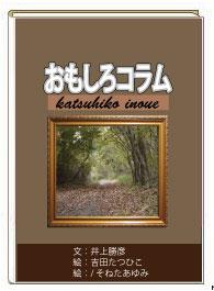 <新発売>おもしろコラムkatsuhiko inoue