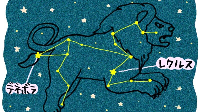 4月の星座 しし座