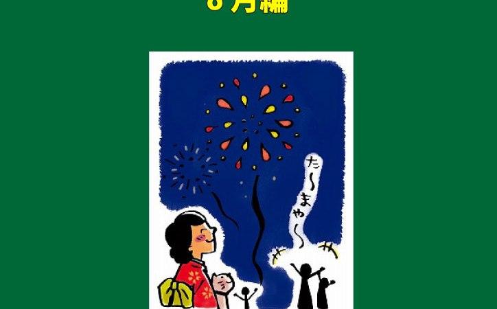 「おもしろコラム8月編」 電子ブック版を発行