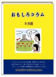 「おもしろコラム9月編」 電子ブック版を発行