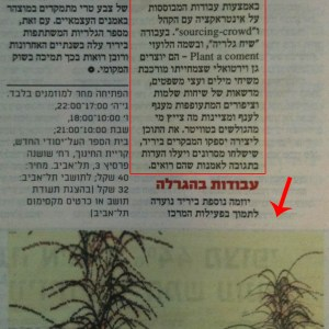 2012 GLOBES - Israeli business daily newspaper