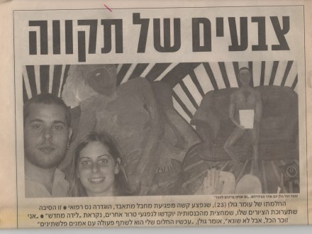 Yediot-Acharonot-8-19-2003-part1