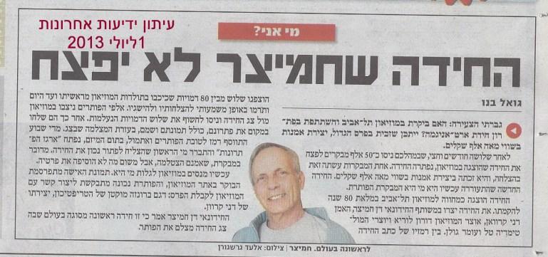 YEDIOT_AHARONOT_ISRAEL_1-7-2013