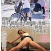 【自転車のサドルで感じて登校中に失禁する女子高生】自転車の椅子に媚薬を塗られ通学路でも我慢できずサドルオナニーをするほど発情しまくる女子校生 3
