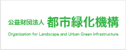 都市緑化機構