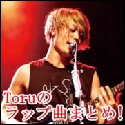 ONE OK ROCKのラップ曲まとめ!TORUのボーカルも超絶かっこいい!1