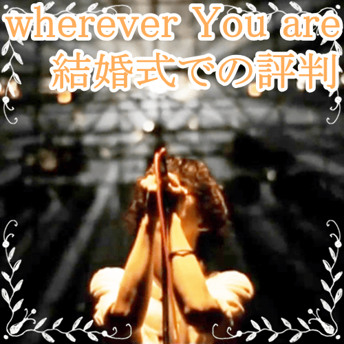 ONE OK ROCK wherever You areの歌詞と和訳!結婚式に聞きたい名曲?2