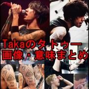 ONE OK ROCK Takaのタトゥー画像まとめ!意味に込めた想いもアツい1