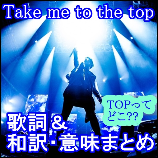【one ok rock】take me to the topの歌詞&和訳・意味!TOPの謎も1