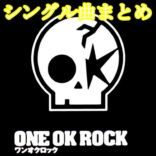 ONE OK ROCKのシングル曲一覧(ジャケット付)!売り上げランキングも