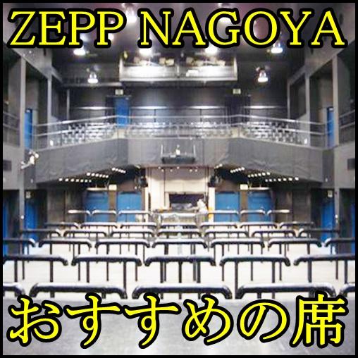 ZEPP NAGOYAのおすすめ席!一階or二階?スタンディングor座席?2