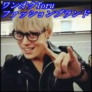ONE OK ROCK Toruの服ブランドまとめ!私服もかっこいい!【画像】