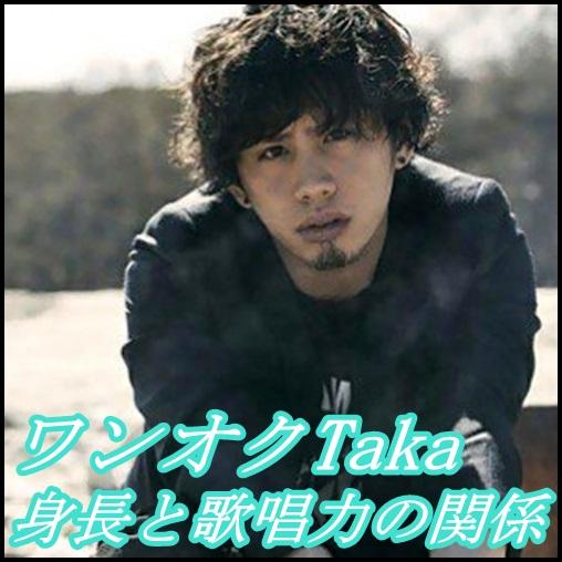 ONE OK ROCK Takaの身長と歌唱力に関係が?高音の歌がうまい理由!