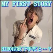 MY FIRST STORY Hiroの歌唱力や歌い方!下手って評価もあるけど…