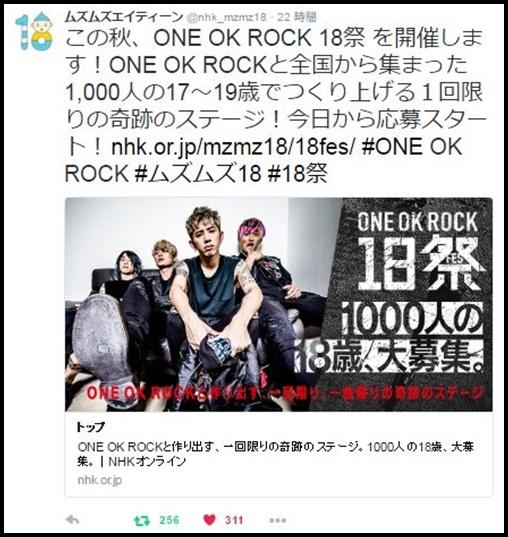 one ok rockがついにNHKのテレビ地上波に?番組放送日時をチェック1
