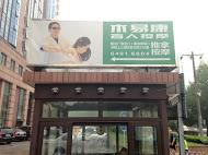 blind massage, massage in beijing, happy ending massage, happy ending beijing