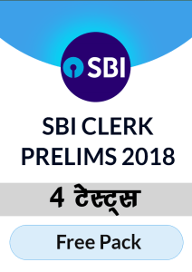 SBI Clerk Prelims 2018 : Free package