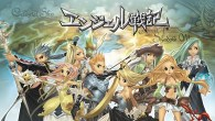 The Japanese MMORPG is coming to more platforms.