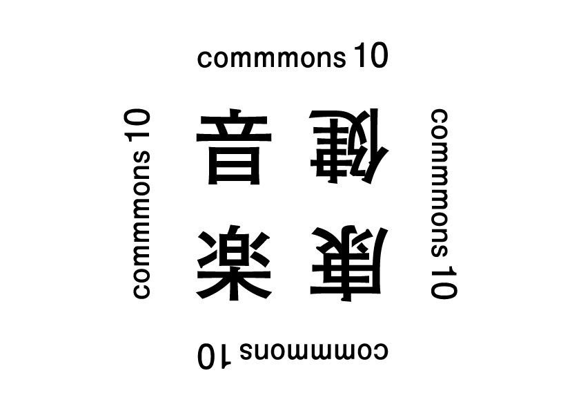 commons10_logo