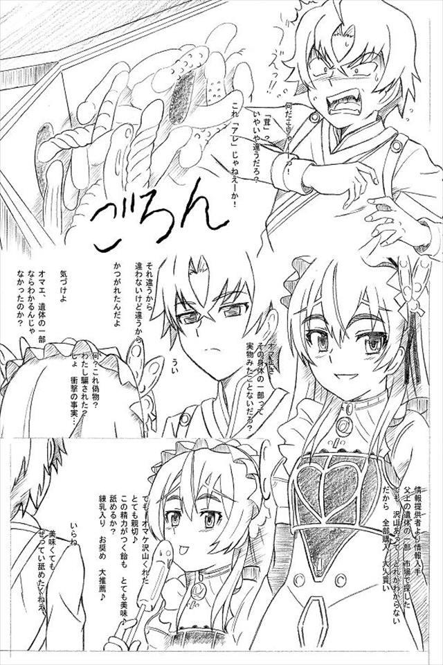 chaikaroku002