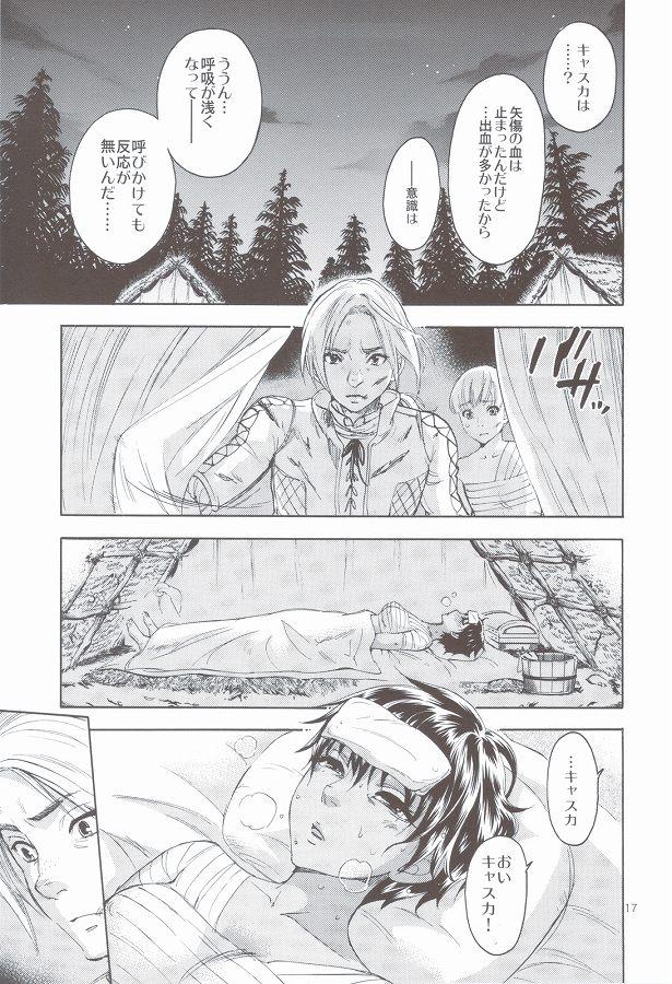 15akatuki2
