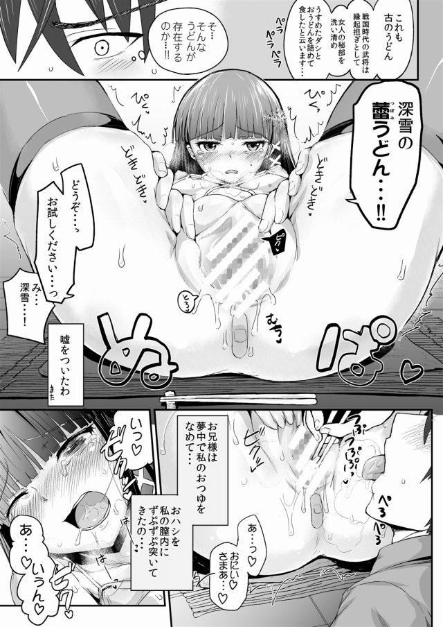 18miyukinoudontengoku