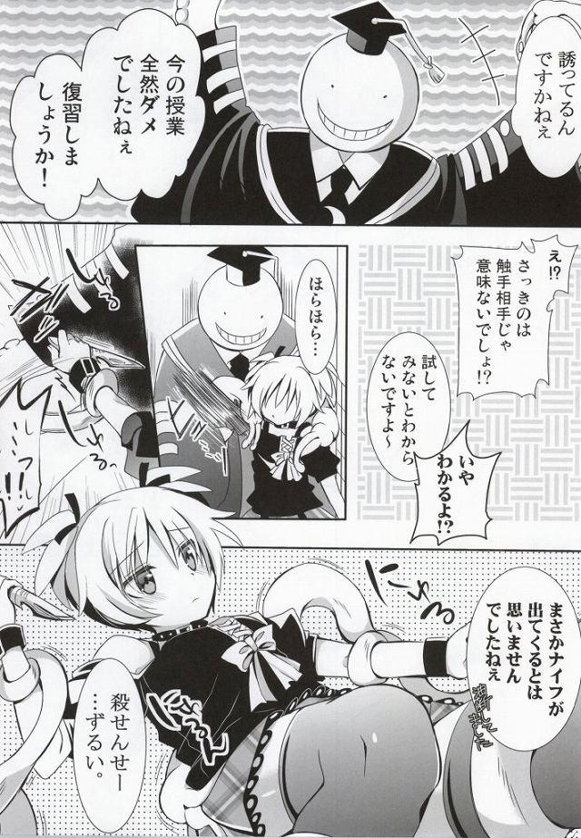 12ansatsukyou1