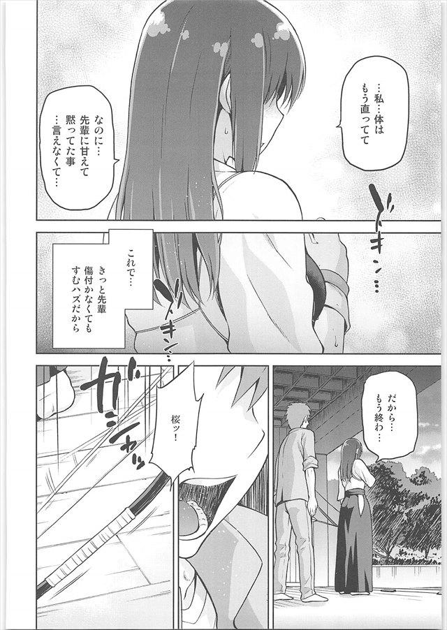 fatesakura1017