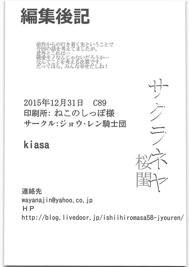 fatesakura1034