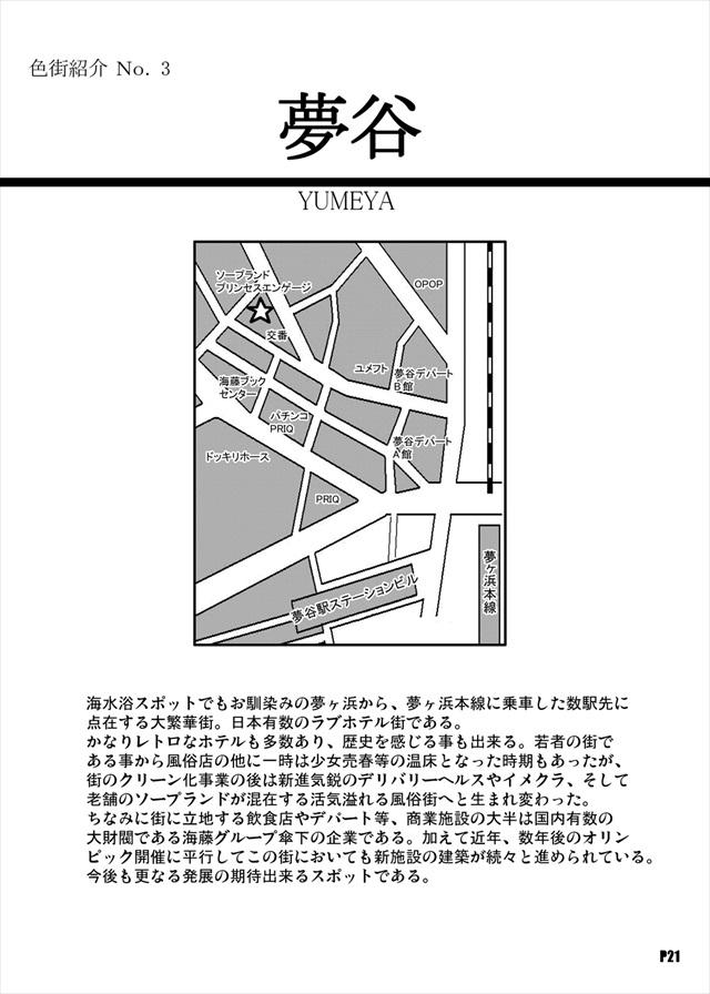 gopuritoku1020