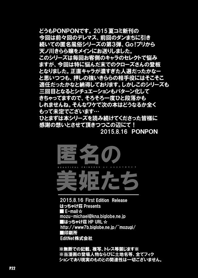 gopuritoku1021