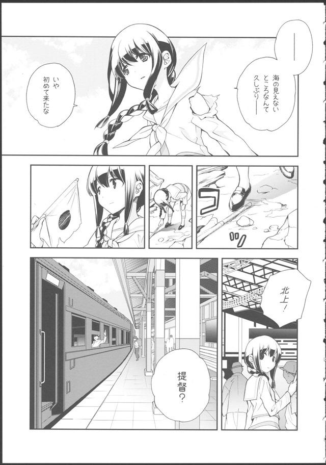 kitagaminoichibannagai025