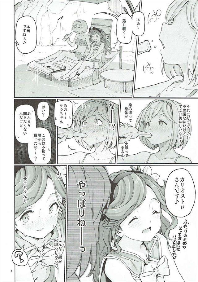 sajinnokomachiag005