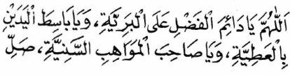 shalawat Abdullah ibn Abbas ra