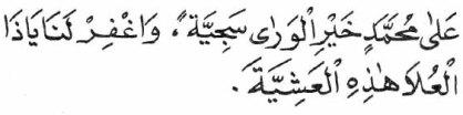 shalawat_abdullahbinabbas02.jpg