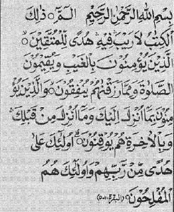 baqarah1-5