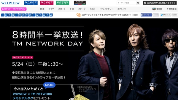 TM NETWORKの画像 p1_24