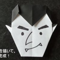 【折り方】ハロウィンドラキュラの折り方動画