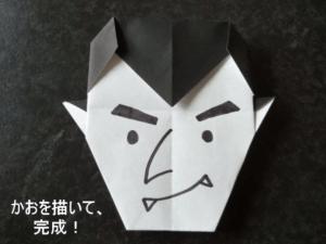 ハロウィンドラキュラの折り紙