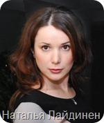 Наталья Лайдинен