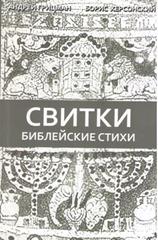 Андрей Грицман, Борис Херсонский, «Свитки. Библейские стихи»