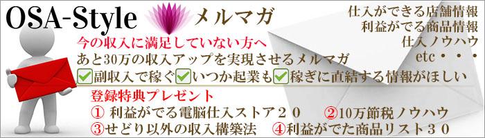 メルマガバナー260821-2