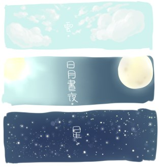 【AGP】【課程】卜卦作業-陰陽之天空觀察。